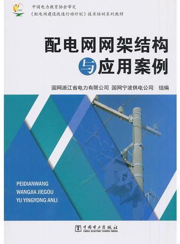 配电网网架结构与应用案例