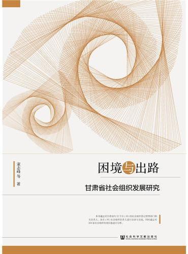 困境与出路:甘肃省社会组织发展研究