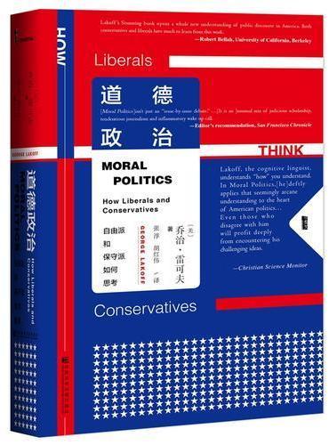 甲骨文丛书·道德政治:自由派和保守派如何思考