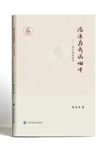 中国海洋文化丛书:沧浪为我洗烟烽--清代晚期船政