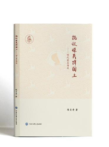 中国海洋文化丛书:抗敌保民捍国土--明代著名海战