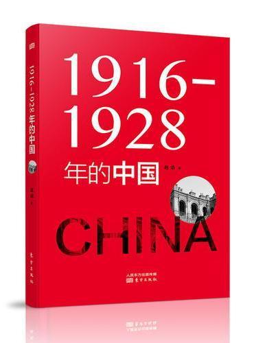 1916—1928年的中国