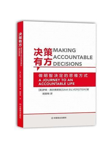 《决策有方》 Making Accountable Decisions