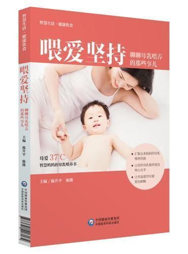 喂爱坚持:聊聊母乳喂养的那些事儿(智慧生活·健康饮食)