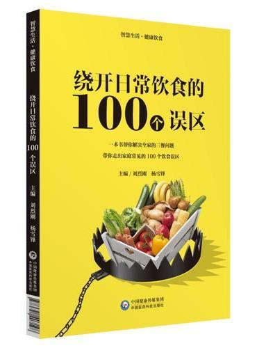 绕开日常饮食的100个误区(智慧生活·健康饮食)