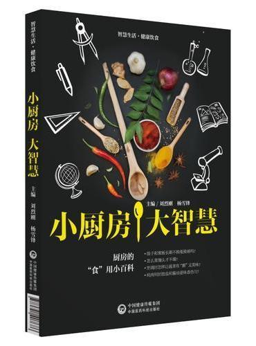 小厨房·大智慧(智慧生活·健康饮食)