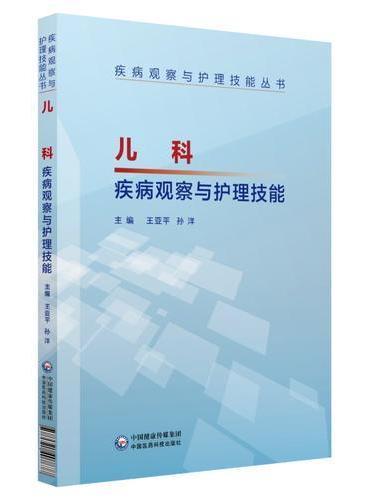 儿科疾病观察与护理技能(疾病观察与护理技能丛书)