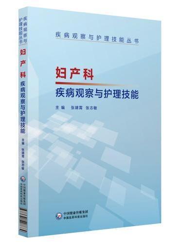 妇产科疾病观察与护理技能(疾病观察与护理技能丛书)
