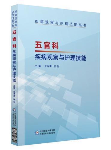 五官科疾病观察与护理技能(疾病观察与护理技能丛书)