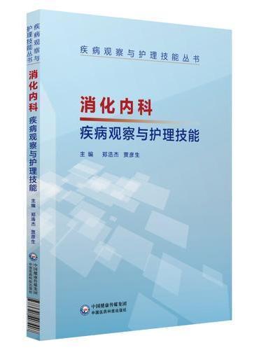 消化内科疾病观察与护理技能(疾病观察与护理技能丛书)