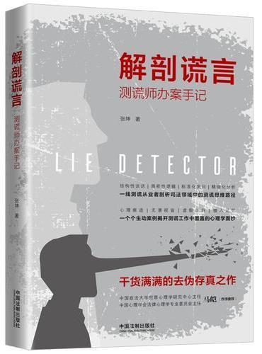 解剖谎言:测谎师办案手记