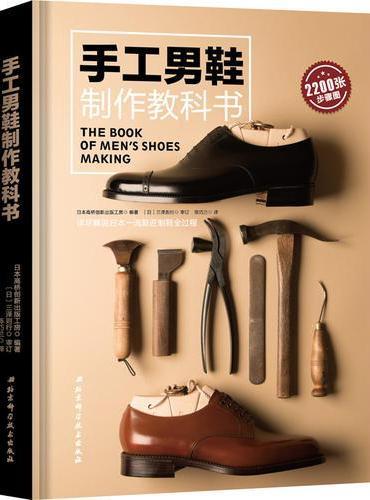 手工男鞋制作教科书