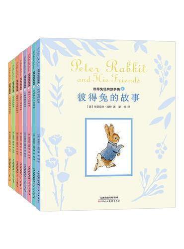 彼得兔和他的朋友们 经典故事集 全8册
