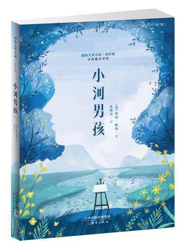 国际大奖小说·成长版——小河男孩