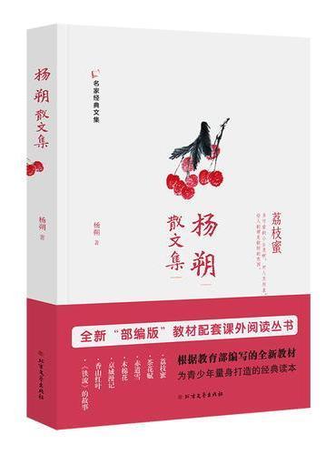 杨朔散文集