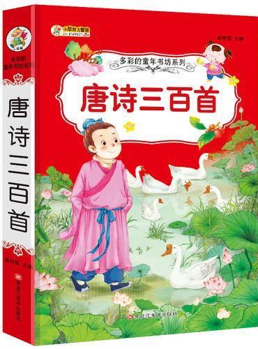 36开多彩的童年书坊系列(2170791A03)唐诗三百首