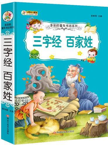 36开多彩的童年书坊系列(2170791A03)三字经百家姓