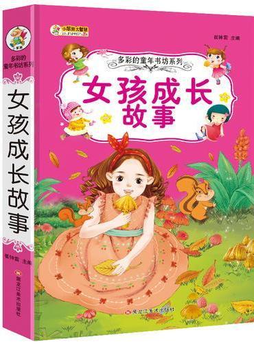 36开多彩的童年书坊系列(2170791A03)女孩成长故事