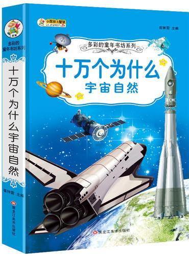 36开多彩的童年书坊系列(2170791A03)十万个为什么宇宙自然