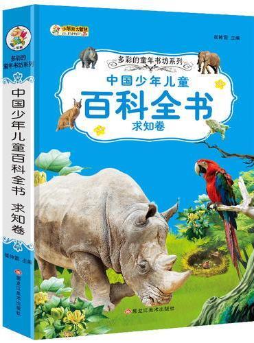 36开多彩的童年书坊系列(2170791A03)中国少年儿童百科全书(求知卷)