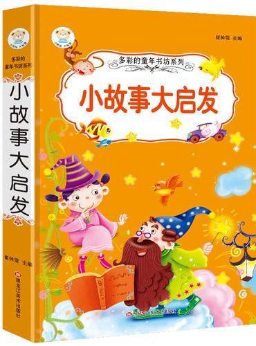 36开多彩的童年书坊系列(2170791A03)小故事大启发