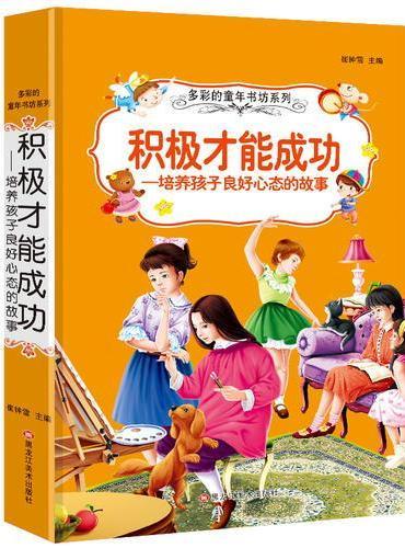 36开多彩的童年书坊系列(2170791A03)积极才能成功-培养孩子良好心态的故事