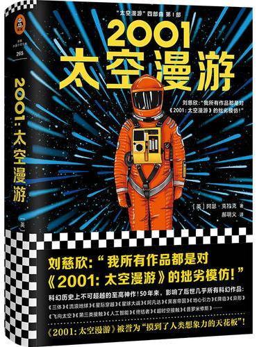 2001:太空漫游(刘慈欣说:我所有作品都是对《2001:太空漫游》的拙劣模仿!科幻历史上不可超越的至高神作!)(读客外国小说文库)