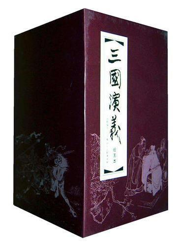 三国演义(精编本)