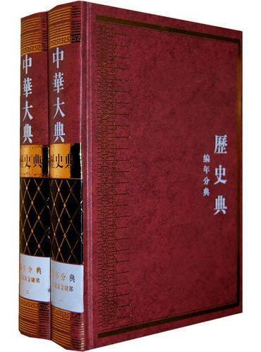 中华大典·历史典·编年分典(宋辽夏金总部)