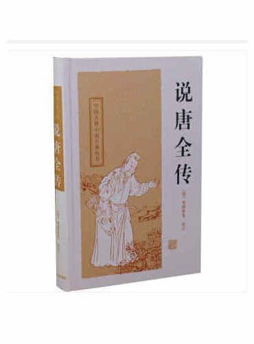 说唐全传(中国古典小说名著丛书)