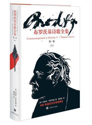 布罗茨基诗歌全集 第一卷(上)