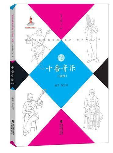 十番音乐(福州)(福建省非物质文化遗产(音乐卷)丛书)
