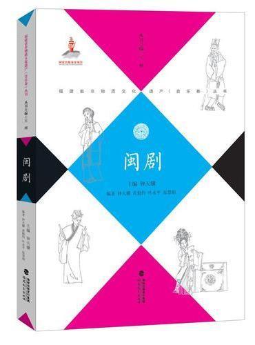 闽剧(福建省非物质文化遗产(音乐卷)丛书)