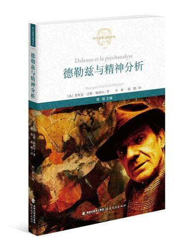 德勒兹与精神分析(西方思想文化译丛)