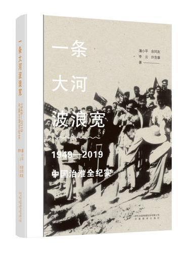 一条大河波浪宽:1949—2019中国治淮全纪实