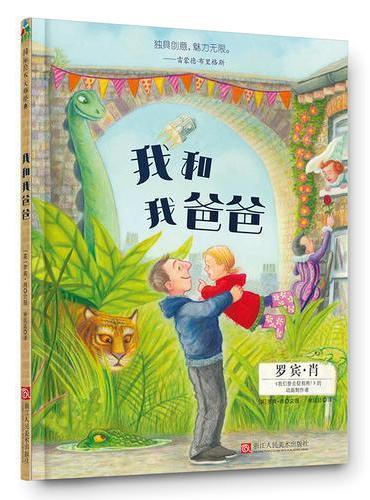 森林鱼童书:我和我爸爸