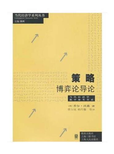 策略--博弈论导论(当代经济学教学参考书系)
