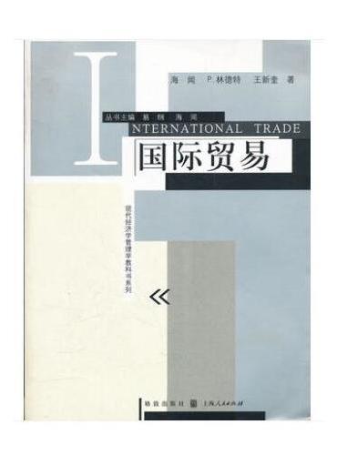 国际贸易(现代经济学管理学教科书系列)