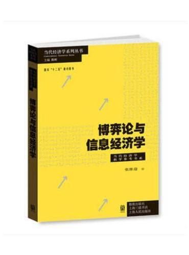 博弈论与信息经济学(当代经济学系列丛书)