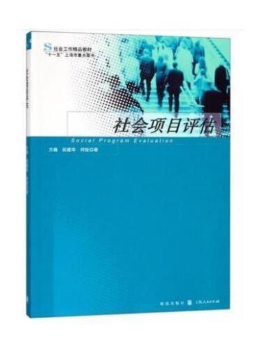 社会项目评估(社会工作精品教材)