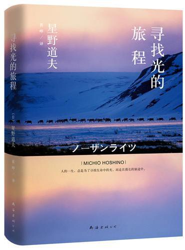星野道夫:寻找光的旅程(日本国宝级摄影师星野道夫经典之作)