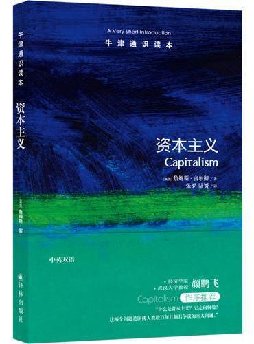 牛津通识读本:资本主义(中英双语)