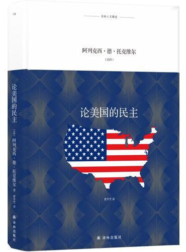 译林人文精选:论美国的民主