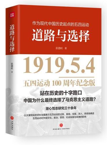 道路与选择(五四运动100周年纪念版)