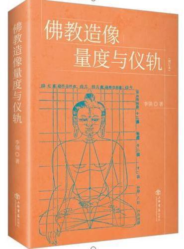 佛教造像量度与仪轨(增订本)
