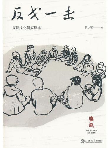 反戈一击:亚际文化研究读本