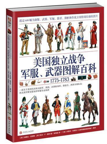 美国独立战争军服、武器图解百科1775—1783
