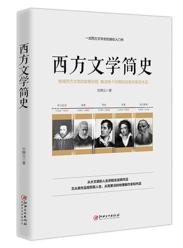 西方文学简史-一部西方文学史的通俗入门书
