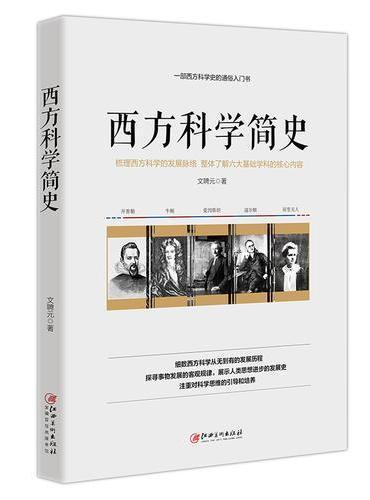 西方科学简史——一部西方科学史的通俗入门书