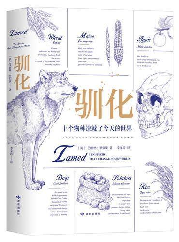 驯化:十个物种造就了今天的世界